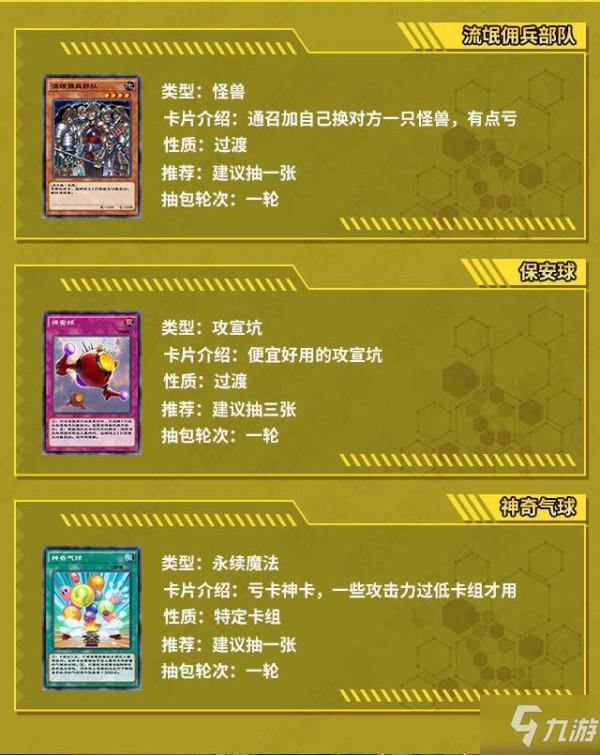 游戏王决斗链接攻守强化卡盒抽什么好 攻守强化抽取推荐