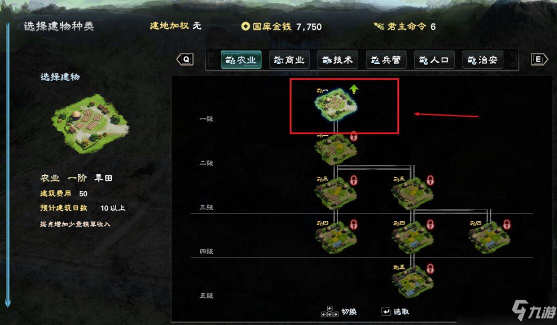 三国群英传8军粮获得方法