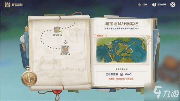 原神宝藏地14在哪?宝藏地14奥藏山宝藏位置详情