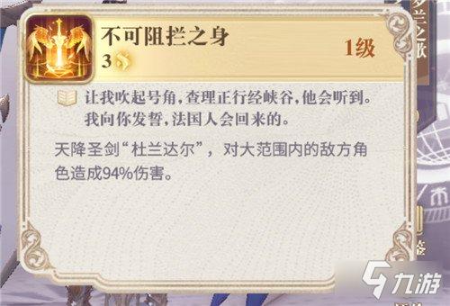 幻书启世录罗兰之歌罗兰技能解析及阵容推荐