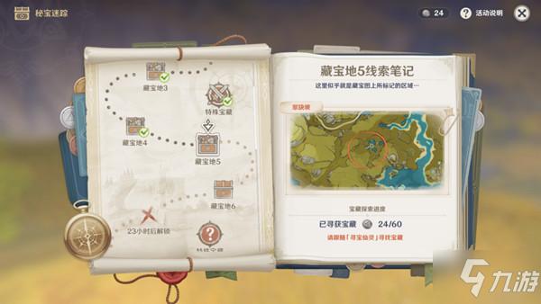 原神秘宝迷踪藏宝地5位置介绍