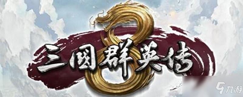 <a id='link_pop' class='keyword-tag' href='https://www.9game.cn/sgqyc8/'>三国群英传8</a>铁甲战虎介绍