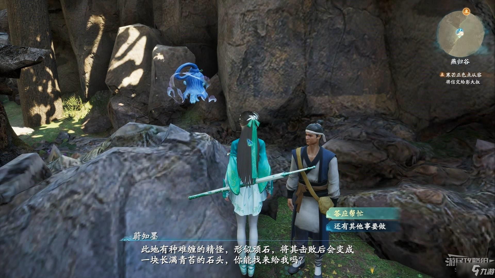 仙剑奇侠传7万物有灵壹流程图文攻略 支线任务攻略
