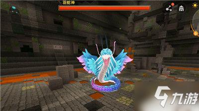 迷你世界羽蛇神位置介绍 迷你世界羽蛇神召唤攻略