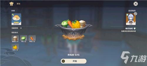 《原神》八宝饭食谱介绍