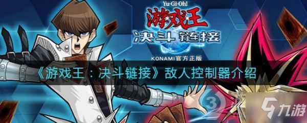 游戏王决斗链接敌人控制器介绍