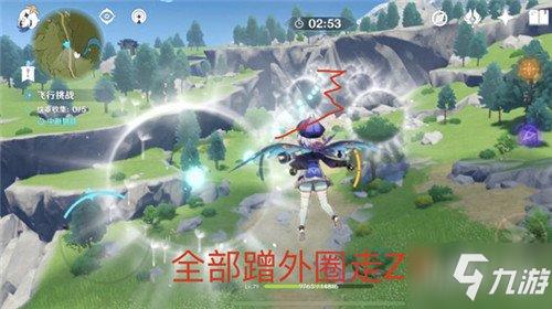 原神飞行挑战第三关攻略 借风技巧介绍