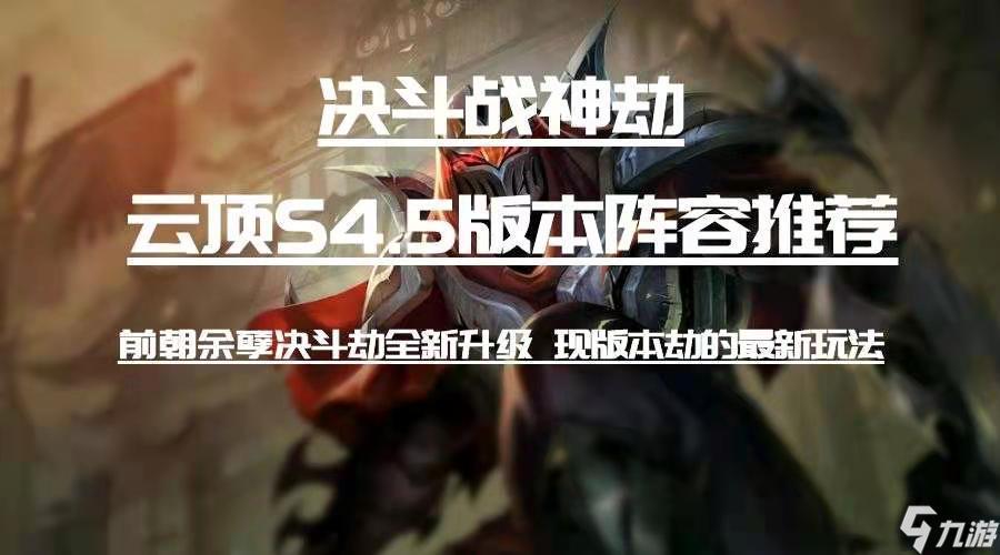 云顶之弈手游S4.5决斗战神劫怎么运营 劫玩法推荐