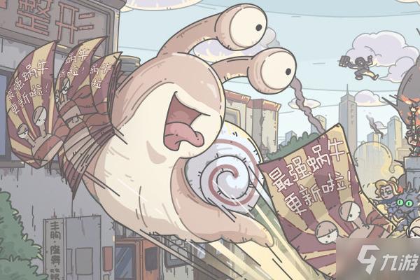 最强蜗牛厄运果实获取方法