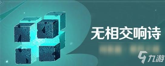 《原神》无相交响诗暴风之蝶特性介绍