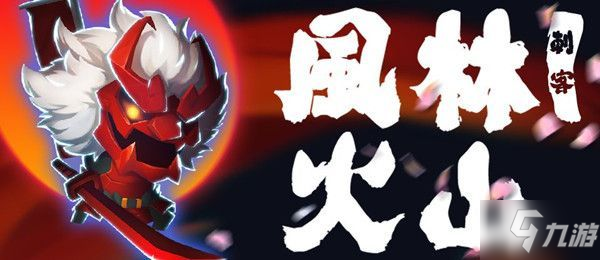 元气骑士风林火山兑换码2021 最新礼包码cdk分享
