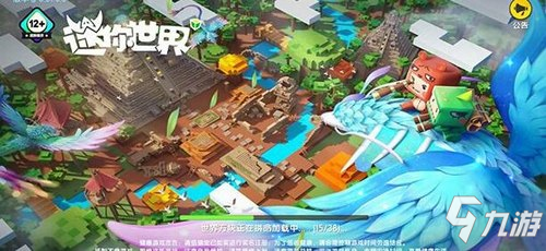 迷你世界0.51.0更新报告单 全新雨林版本