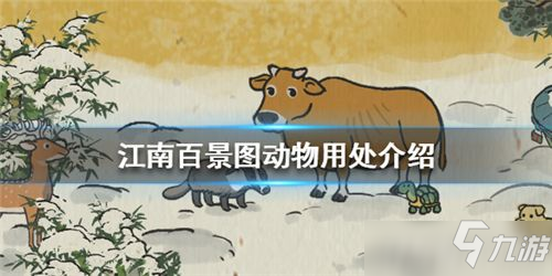 江南百景图动物有什么用 江南百景图动物用处介绍