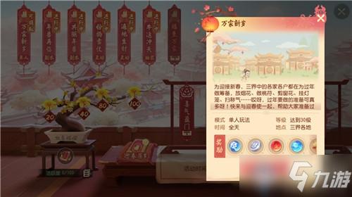 《<a id='link_pop' class='keyword-tag' href='https://www.9game.cn/menghuanxiyou3d1/'>梦幻西游三维版</a>》2021年春节万家新岁活动介绍