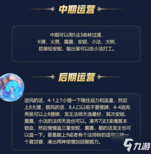 《云顶之弈》云顶S4.5法师阵容哪个好 S4.5法师阵容组合分享