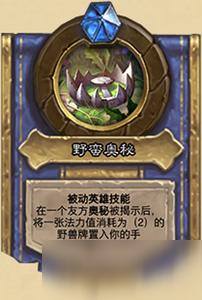 《炉石传说》对决模式19.4猎人新技能及宝藏一览