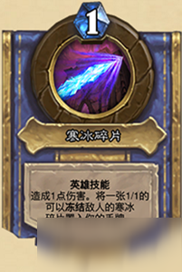 《炉石传说》对决模式19.4法师新技能及宝藏一览