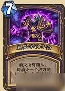 《炉石传说》对决模式19.4术士新技能及宝藏一览
