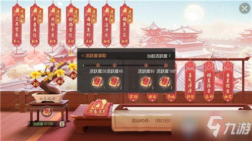《<a id='link_pop' class='keyword-tag' href='https://www.9game.cn/menghuanxiyou3d1/'>梦幻西游三维版</a>》2021年春节欢喜福缘活动介绍