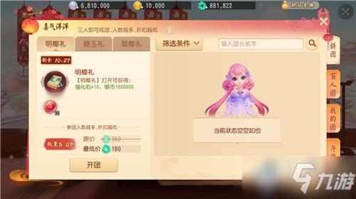 《<a id='link_pop' class='keyword-tag' href='https://www.9game.cn/menghuanxiyou3d1/'>梦幻西游三维版</a>》2021年春节喜气洋洋活动介绍