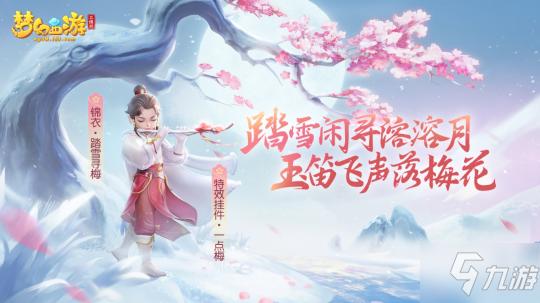 《梦幻西游三维版》2021春节活动开启 全新神兽迎春亮相