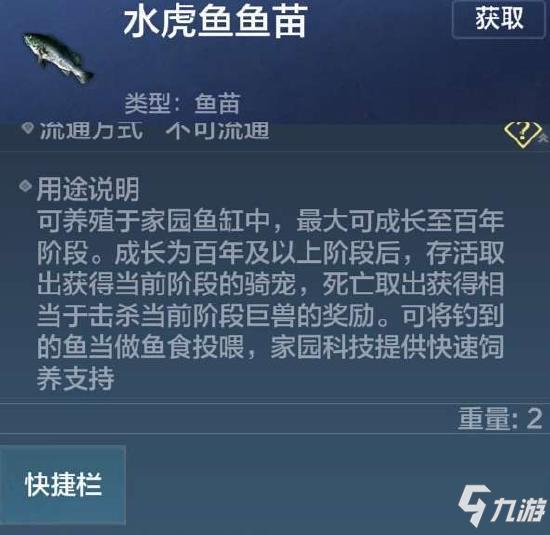 妄想山海鱼苗怎么获得 养鱼玩法怎么玩