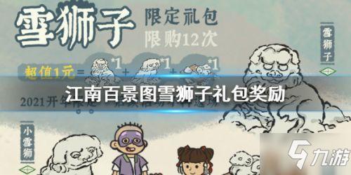 《江南百景图》雪狮子礼包奖励介绍