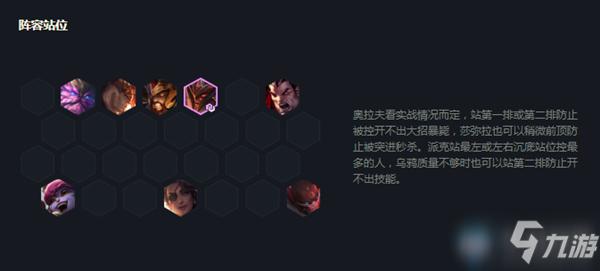 《云顶之弈》11.2版本战神龙魂奥拉夫玩法攻略