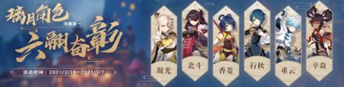 《原神》海灯节自选四星角色推荐