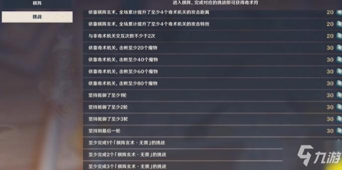 原神机关棋谭玩法介绍