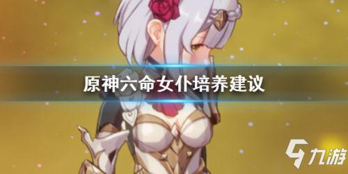 原神六命女仆培养攻略 原神诺艾尔六命圣遗物装备推荐