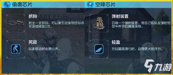 使命战场猎犬芯片好不好 使命召唤手游猎犬芯片怎么用