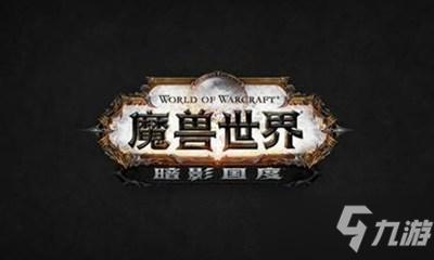 《魔兽世界》1月28日在线修正内容一览