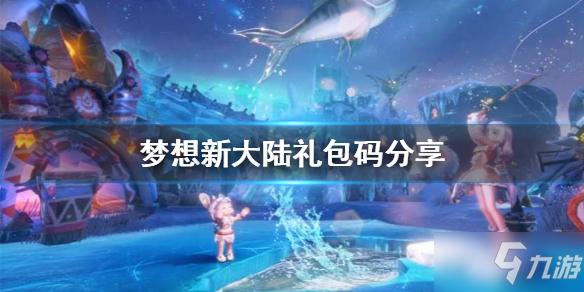 《梦想新大陆》礼包码分享 游侠预约礼包码分享