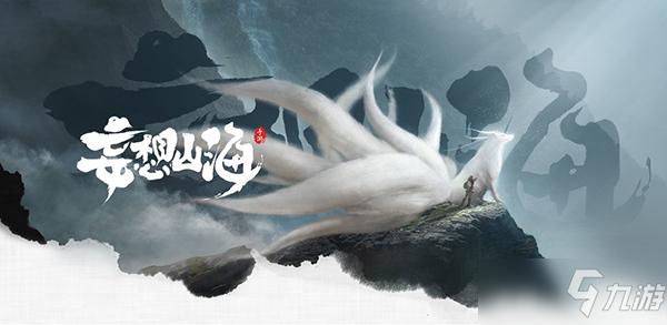 《妄想山海》最强战斗宠物推荐