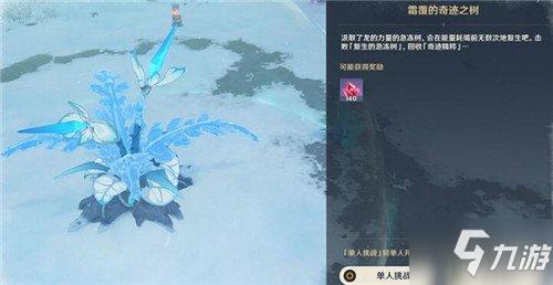《原神手游》复生的急冻树打法分享