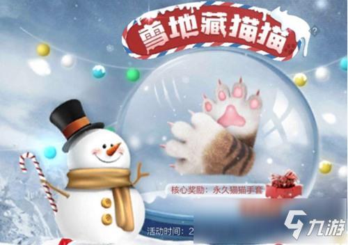 《CF手游》猫猫爪怎么样 爪猫猫爪爪介绍