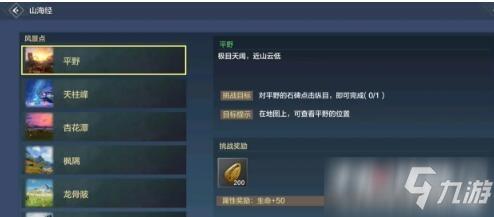 《妄想山海》公测新手开局详细攻略