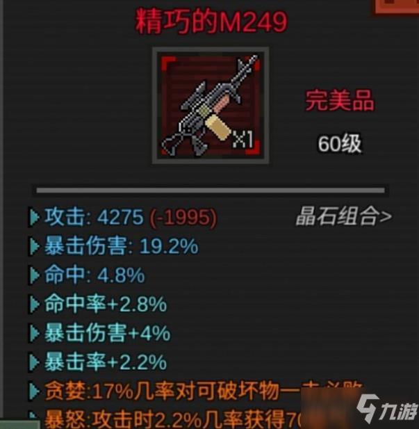 《像素危城》M249机枪厉害吗 M249机枪属性图鉴