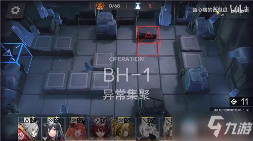 《明日方舟》BH-1异常集聚通关攻略