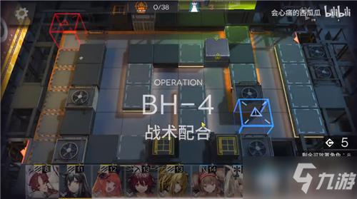 《明日方舟》BH-4战术配合通关攻略