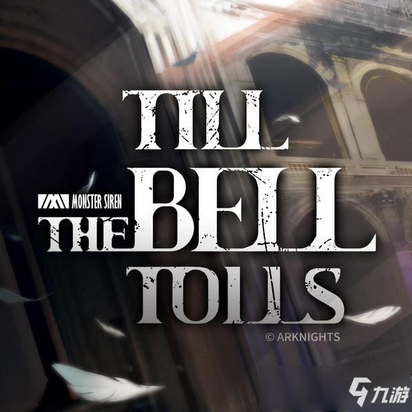 明日方舟干员「空弦」角色曲上线「Till the Bell Tolls」直到钟声响起