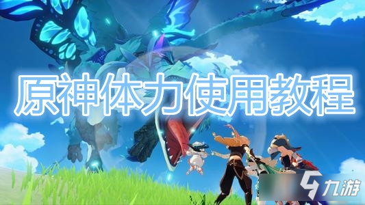 <a class='keyword-tag' href='https://android.9game.cn/zhlist/zh-1283412-1/' data-statis='text:txt_newsdetail-0_keyword_po-1_other-1283412'>原神体力</a>怎么使用 <a class='keyword-tag' href='https://android.9game.cn/zhlist/zh-1374819-1/' data-statis='text:txt_newsdetail-0_keyword_po-1_other-1374819'>原神体力使用</a>教程