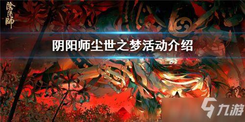 阴阳师尘世之梦玩法介绍 阴阳师尘世之梦阵容推荐