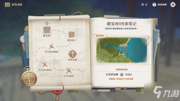 原神秘宝迷踪鹰翔海滩宝藏地点位置在哪?藏宝地1宝藏藏匿位置大全