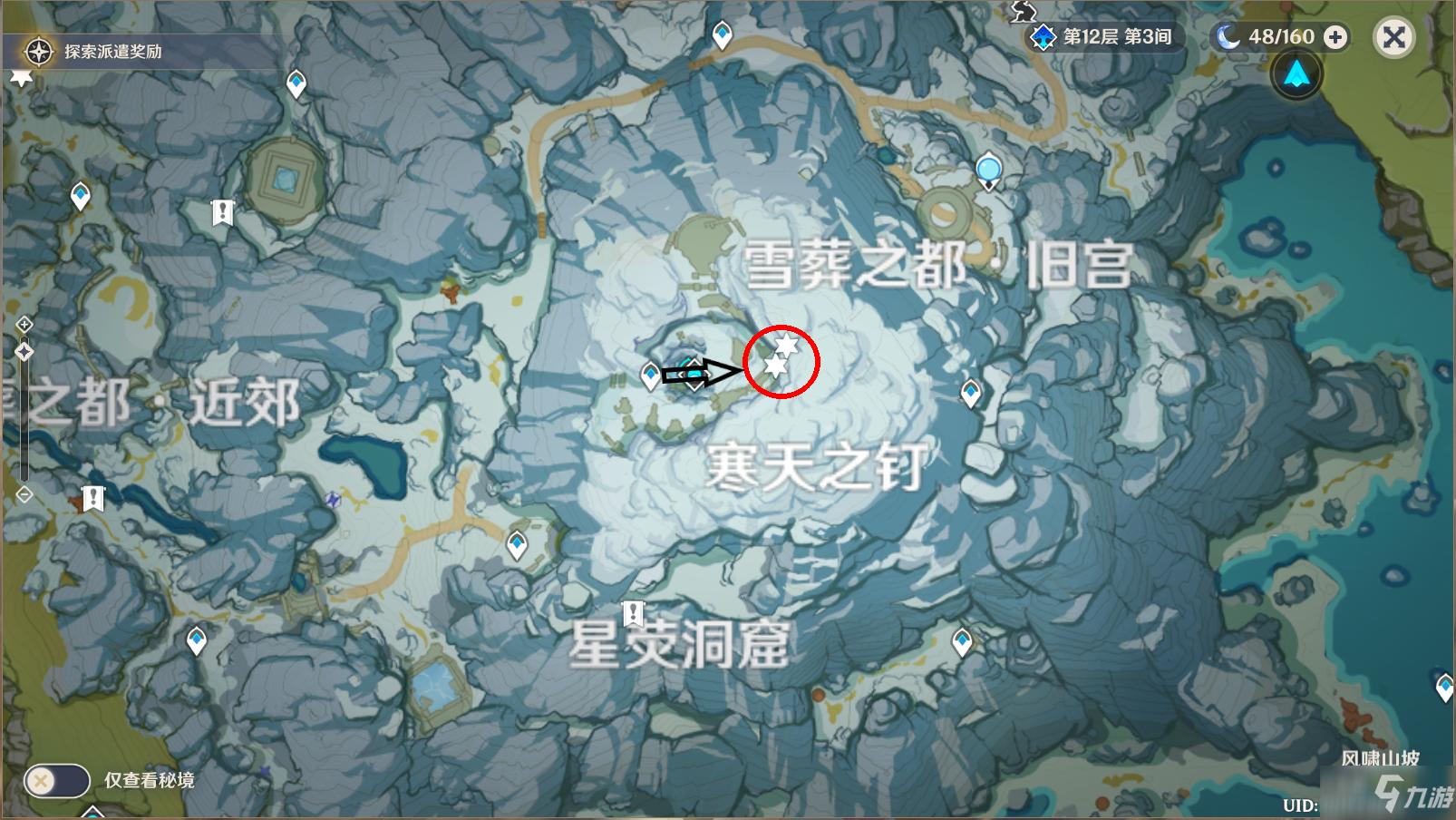 原神龙脊雪山隐藏宝箱位置汇总