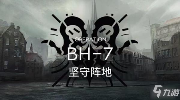明日方舟BH-7坚守阵地通关攻略