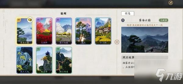 天涯明月刀手游荆湖拍照坐标分享:荆湖胜景录与拍照点坐标大全
