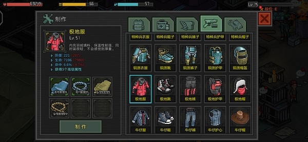 《像素危城》装备类型及获取方式