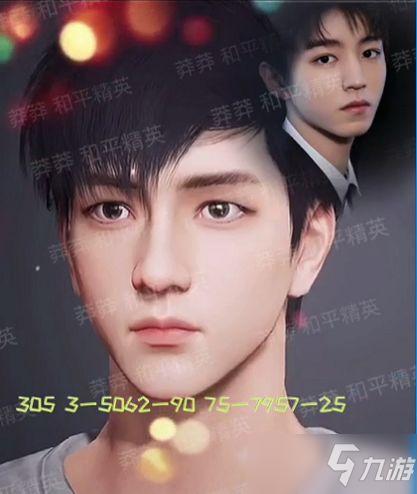 《和平精英》王俊凯捏脸数据代码